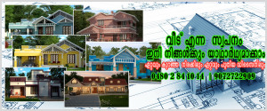 low cost home designing kerala